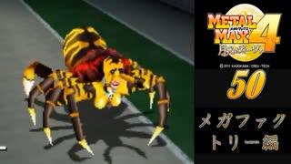 メタルマックス4月光のディーヴァ#50メガファクトリー編