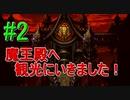 #2 【ロマサガ3リマスター版】懐かしんでプレイ