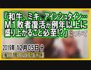 『和牛、ミキ…M1敗者復活が例年以上に盛り上がる!?』についてetc【日記的動画(2019年12月05日分)】[ 249/365 ]