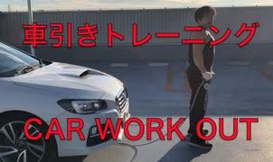 車引きトレーニング CAR WORK OUT