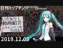 日刊トップテン!VOCALOID&something【日刊ぼかさん2019.12.05】