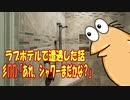 【怖い話】ラブホテルで遭遇した話彡(゚)(゚)「あれ、シャワーまだかな?」
