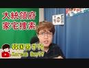 韓国男子TV 韓国大統領の官邸が家宅捜査された!いよいよ来たか!!!