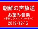 【NK-POP】朝鮮の声放送音楽リクエスト【108/12/5】