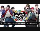 【第47回】ヒプノシスマイク -ニコ生 Rap Battle- アフタートーク