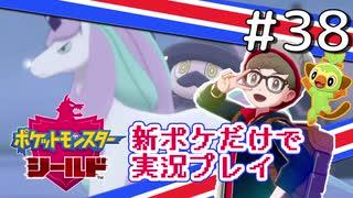 【新ポケ縛り】ポケットモンスターソード・シールド実況プレイ#38【ポケモン剣盾】