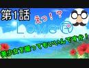 【実況】LoveR(ラヴアール) 第1話「サマーデイズ」