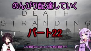 【DeathStranding】のんびり配達していく22【Voiceroid実況】