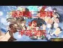 【閃乱カグラEV】少女たちの8日間の戦い!閃乱カグラESTIVAL VERSUS実況プレイpart26