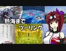 【CBR900RR】熱海までツーリング