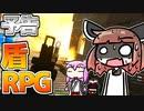 【CoD:MW】RPGで爆破して盾で銃弾を防いでも血が出るなら殺せるはずだ!予告編【VOICEROID実況】
