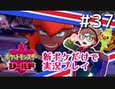 【新ポケ縛り】ポケットモンスターソード・シールド実況プレイ#37【ポケモン剣盾】