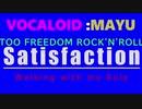 【ボカロオリジナル曲】Satisfaction feat.MAYU/Walking with my Rule【MAYU】