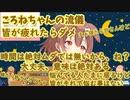 名言量産機ホロ酔いころねちゃん【ホロライブ切り抜き】