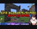 【Minecraft】ルイス・キャミーのトラップハウスに挑みまくる三枝明那【にじさんじ】