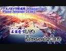【ニコカラ】アスノヨゾラ哨戒班 ピアノアレンジ【on vocal】