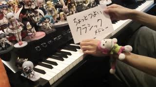 「ちょっとつよいクラシックメドレー」を弾いてみた【ピアノ】