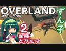 ずん子 OVERLAND:西へ#2「新種とクルマ」