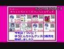 ゆうくんちゃん!グッズ広告動画(2019年/ゆうなさんナレーション)