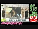 4-5有働由美子、市民怒りのカジノ誘致説明会。菜々子の独り言 2019年12月5日(木)