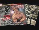 【音読ラジオ】マッスル北村 僕の履歴書 vol.80