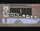【ガルナ/オワタP】改造マリオをつくろう!2【stage:25】