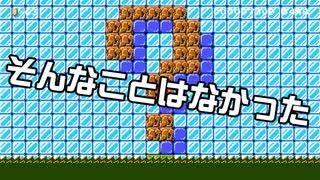 【ガルナ/オワタP】改造マリオをつくろう!2【stage:26】