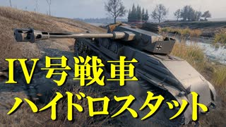 【WoT:Pz.Kpfw. IV hydrostat.】ゆっくり実況でおくる戦車戦Part647 byアラモンド