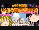 ゆっくり雑談 127回目(2019/12/6)