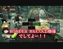 【BBPS4】おててBORDER BREAKお嬢様【ゆっくり】