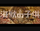 アニメ映画『海獣の子供』音声ガイド付き冒頭シーン【ナレーション:能登麻美子】