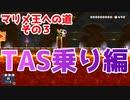 【マリオメーカー2】TAS乗りを練習無しでバシバシ決めていく【マリメ王への道#3】