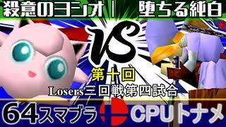 【第十回】64スマブラCPUトナメ実況【Losers三回戦第四試合】