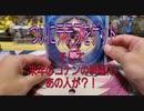 ついにゲット!!!モンコレカプ・テテフ!!!そして来年のコナンの映画の話!!!
