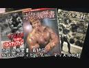 【音読ラジオ】マッスル北村 僕の履歴書 vol.81