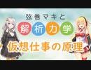 弦巻マキと解析力学01【仮想仕事の原理】