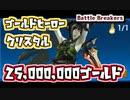 【Battle Breakers】2千5百万ゴールド!?ゴールドヒーロークリスタル