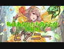 【FEヒーローズ】ファイアーエムブレム オリジナル - 幸夢の ピアニー【Fire Emblem Heroes ファイアーエムブレムヒーローズ】