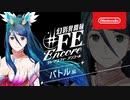 【Switch新作】幻影異聞録♯FE Encore 紹介映像 バトル編