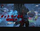 【Gears5】ボットセイカのギアーズ5 PART19【VOICEROID実況】