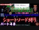[Terraria+MOD] ショートソード縛りEX パート48 [ゆっくり実況]