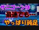 【ポケモン剣盾】サニゴーンでは颯爽と駆け抜けることは出来ない【ランクバトル】
