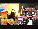 【CoD:MW】RPGで爆破して盾で銃弾を防いでも血が出るなら殺せるはずだ!【VOICEROID実況】