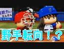 【パワプロ2018】#101 二刀流終了!?驚きの野手転向を決断か?【最弱二刀流マイライフ・ゆっくり実況】