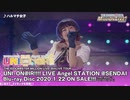 【1080p高画質】THE IDOLM@STER MILLION LIVE! 6thLIVE TOUR Angel STATION @SENDAI LIVE Blu-rayダイジェスト映像