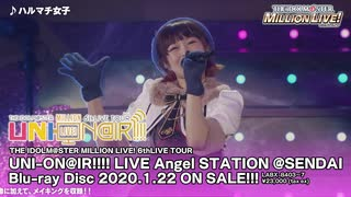 【1080p高画質】THE IDOLM@STER MILLION LIVE! 6thLIVE TOUR Angel STATION @SENDAI LIVE Blu-rayダイジェスト映像