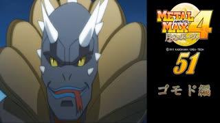 メタルマックス4月光のディーヴァ#51ゴモド編