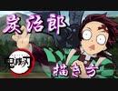 漢のイラスト講座第一2回:今流行りの鬼滅の刃より、竈門炭治郎の描き方!#のし侍#のし侍