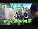 糞エイムの猪突猛進物語 ゆっくりボイロサバゲー動画 第24回