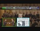 【自衛隊】第17回「国民の自衛官」表彰式[桜R1/12/6]